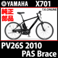 YAMAHA PAS Brace 2010 PV26S X701 リアスプロケット 20T(薄歯 → 厚歯)+軸止Cリング