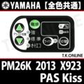YAMAHA PAS Kiss 2013 PM26K X923 ハンドル手元スイッチ