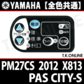 YAMAHA PAS CITY-S 2012 PM27CS X813 ハンドル手元スイッチ【全色統一】