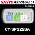 三洋 CY-SPG226A ハンドル手元スイッチ【お預かり修理:基板部品交換のみ:動作確認なし:返金不可】