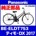 Panasonic BE-ELDT753用 チェーンカバー【代替品:黒+黒スモーク:ポリカーボネート:ステー付属】【送料無料】