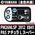 YAMAHA PAS ナチュラ L スーパー 2012 PM26NLSP X841 ハンドル手元スイッチ 【全色統一】【送料無料】