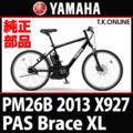 YAMAHA PAS Brace XL 2013 PM26B X927 アシストギア(X91-16616-01)+軸止クリップ