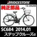ブリヂストン ステップクルーズ【2014.01】STEP CRUZ e SC684 リム