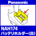 Panasonic バッテリーホルダー(台座部分)【白】NAH174