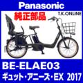 Panasonic BE-ELAE03 用 後輪スプロケット 18T+固定Cリング+防水カバー