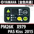 YAMAHA PAS Kiss 2015 PM26K X979 ハンドル手元スイッチ【送料無料】
