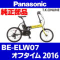 Panasonic オフタイム (2016) BE-ELW07 純正部品・互換部品【調査・見積作成】