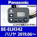 Panasonic BE-ELH342用 ハンドル手元スイッチ:エコナビ液晶スイッチ4S+【送料無料】