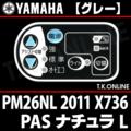 YAMAHA PAS ナチュラ L 2011 PM26NL X736 ハンドル手元スイッチ 【グレー】