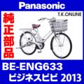 Panasonic ビジネス ビビ (2013) BE-ENG633、BE-ENG433 純正部品・互換部品【調査・見積作成】