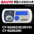 三洋 CY-SQ263SK ハンドル手元スイッチ【お預かり修理:基板部品交換のみ:動作確認なし:返金不可】