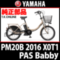 YAMAHA PAS Babby 2016 PA20B X0T1 【後輪サークル錠+バッテリー錠セット】