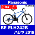 Panasonic BE-ELH242B用 チェーン 薄歯【即納】