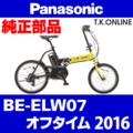 Panasonic BE-ELW07 用 チェーンリング 41T【チェーン脱落防止ガードなし】