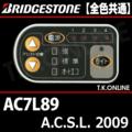 ブリヂストン A.C.S.L. 2009 AC7L89 ハンドル手元スイッチ【代替品】【全色統一】【代替品】