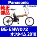 Panasonic BE-ENW072用 チェーンリング 41T 薄歯【黒 ← 銀】+固定スナップリング【チェーン脱落防止プレート装着済】【代替品】【即納】
