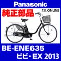 Panasonic BE-ENE635用 後輪スプロケット+Cリング+防水カバー