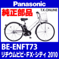 Panasonic BE-ENFT73用 後輪スプロケット 16T 厚歯+固定Cリング【即納】