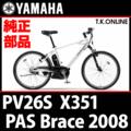 YAMAHA PAS Brace 2008 PV26S X351 アシストギア 9T+固定クリップ