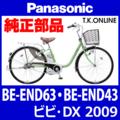 Panasonic BE-END63・BE-END43用 カギセット【後輪サークル錠(黒)+バッテリー錠+ディンプルキー3本】【代替品・防犯性向上】【即納】グレーは廃番