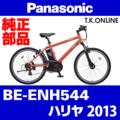 Panasonic BE-ENH544用 カギセット【極太ワイヤー錠+バッテリー錠+ディンプルキー3本】【即納】【送料無料】