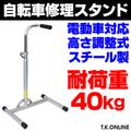 自転車修理スタンド【耐荷重:40kg】
