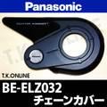 Panasonic BE-ELZ032用 チェーンカバー【送料無料】