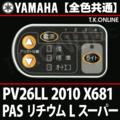YAMAHA PAS リチウム L スーパー 2010 PV26ZLL X681 ハンドル手元スイッチ【全色統一】【代替品】