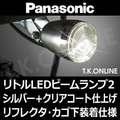 Panasonic リトルLEDビームランプ2 リフレクタ一体型【シルバー+クリアコート仕上げ】&前カゴ下取付用角度調整金具セット(TYPE:908)【送料無料】【即納】