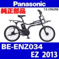 Panasonic BE-ENZ034用 カギセット【極太ワイヤー錠+バッテリー錠+ディンプルキー3本】【即納】