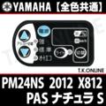 YAMAHA PAS ナチュラ S 2012 PM24NS X812 ハンドル手元スイッチ 【全色統一】【送料無料】