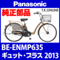 Panasonic ギュット・プラス (2013) BE-ENMP635 純正部品・互換部品【調査・見積作成】