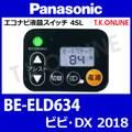 Panasonic BE-ELD634用 ハンドル手元スイッチ:エコナビ液晶スイッチ4SL【代替品】【送料無料】