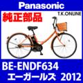 Panasonic エーガールズ (2012) BE-ENDF634 純正部品・互換部品【調査・見積作成】5点単位