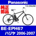 Panasonic BE-EPH67 用 外装7段フリーホイール【ボスフリー型】14-28T【低・中速用】【代替品】