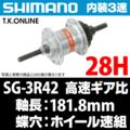 内装3速高速ハブ シマノ SG-3R42 28H【蝶穴タイプ・低速・軽負荷用】軸長:181.8mm