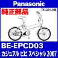 Panasonic BE-EPCD03用 チェーン 薄歯 防錆 104L【代替品・脱着式ジョイント付属・即納】
