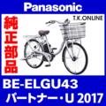 Panasonic パートナー・U (2017) BE-ELGU43 純正部品・互換部品【調査・見積作成】