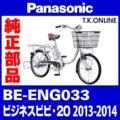 Panasonic BE-ENG033用 テンションプーリーセット【即納】
