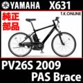 YAMAHA PAS Brace 2009 PV26S X631 アシストギア+軸止クリップ
