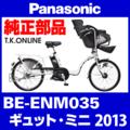 Panasonic BE-ENM035用 チェーン 厚歯 強化防錆コーティング 410P【即納】