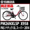YAMAHA PAS ナチュラ XL スーパー 2014 PM26NXLSP X959 リム