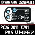 YAMAHA PAS リトルモア 2011 PC26 X791 ハンドル手元スイッチ【全色統一】【送料無料】
