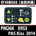 YAMAHA PAS Kiss 2014 PM26K X953 ハンドル手元スイッチ【全色統一】