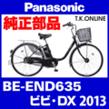 Panasonic BE-END635・BE-END435用 チェーンリング 41T 厚歯【2.6mm ← 3.0mm厚】+固定スナップリングセット【代替品】