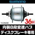 シマノ 内装8速ハブ 36穴 標準型 軸長187mm【銀】センターロックディスク用 NEXUS SG-C6001-8D or SG-C6000-8D