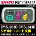 三洋 CY-SJ263D ハンドル手元スイッチ【修理対応:100%動作保証】
