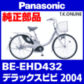 Panasonic デラックス ビビ (2004) BE-EHD432 純正部品・互換部品【調査・見積作成】
