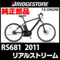 ブリヂストン リアルストリーム (2011) RS681 純正部品・互換部品【調査・見積作成】5点単位